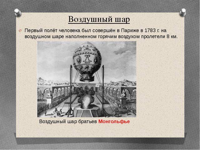 Воздушный шар Первый полёт человека был совершён в Париже в 1783 г. на воздуш...