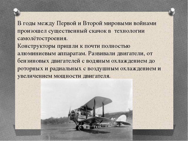В годы между Первой и Второй мировыми войнами произошел существенный скачок в...