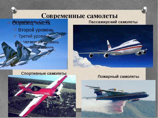 Современные самолеты Пожарный самолеты Пассажирский самолеты Истребитель Су-3...