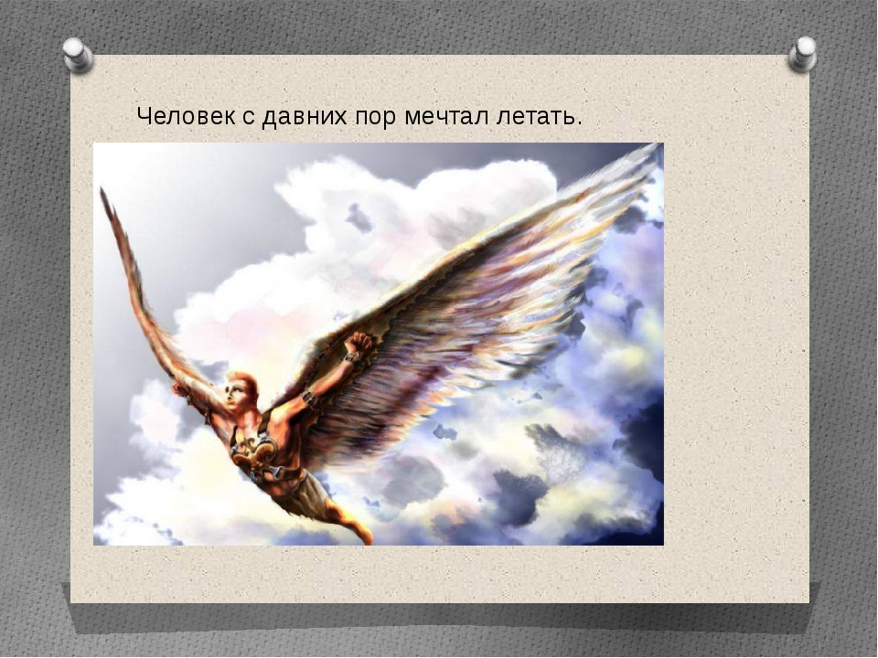 Человек с давних пор мечтал летать.