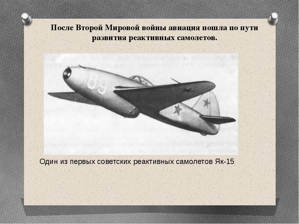 После Второй Мировой войны авиация пошла по пути развития реактивных самолето...