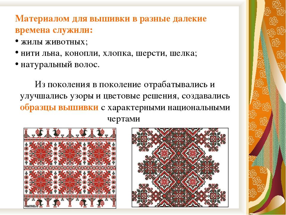 Виды вышивки традиционной 72