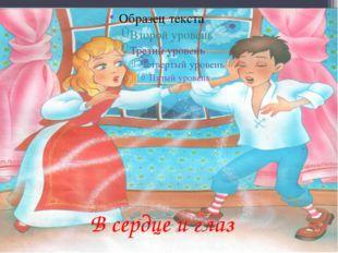 Долгова Елена Павловна В сердце и глаз