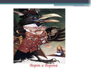 Долгова Елена Павловна Ворон и Ворона
