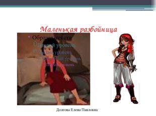 Долгова Елена Павловна Маленькая разбойница