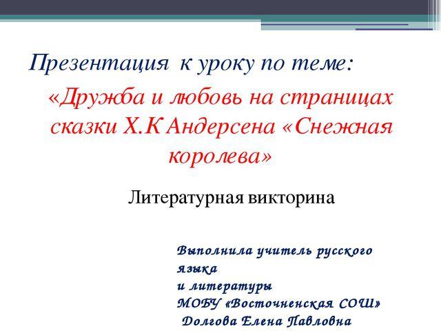Презентация к уроку по теме: «Дружба и любовь на страницах сказки Х.К Андерсе...