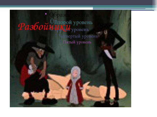 Долгова Елена Павловна Разбойники