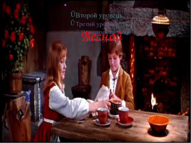 Долгова Елена Павловна Весной