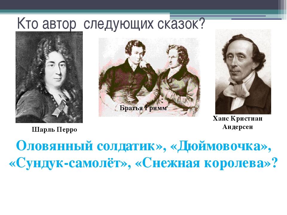 Кто автор следующих сказок? Оловянный солдатик», «Дюймовочка», «Сундук-самолё...
