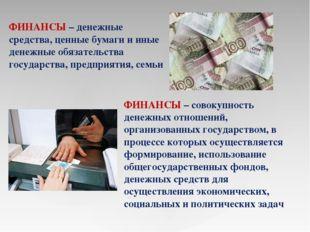 ФИНАНСЫ – денежные средства, ценные бумаги и иные денежные обязательства госу