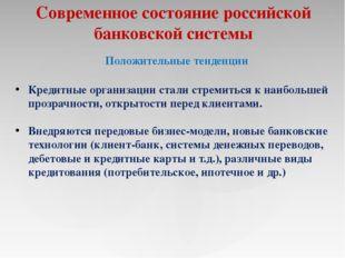 Современное состояние российской банковской системы Положительные тенденции К