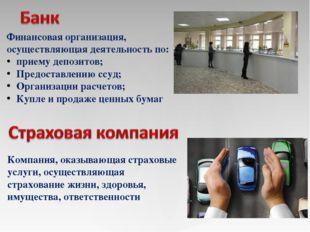 Финансовая организация, осуществляющая деятельность по: приему депозитов; Пре