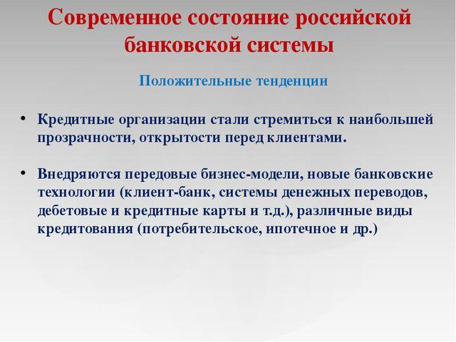 Современное состояние российской банковской системы Положительные тенденции К...