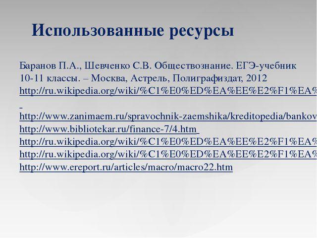 Использованные ресурсы Баранов П.А., Шевченко С.В. Обществознание. ЕГЭ-учебни...