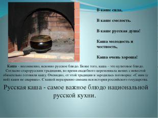 Каша – несомненно, исконно русское блюдо. Более того, каша – это культовое бл