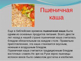 Еще в библейские времена пшеничная каша была одним из основных продуктов пита