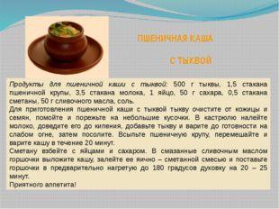 ПШЕНИЧНАЯ КАША С ТЫКВОЙ Продукты для пшеничной каши с тыквой: 500 г тыквы, 1