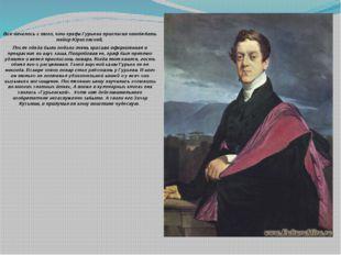 Все началось с того, что графа Гурьева пригласил отобедать майор Юрисовский.