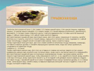 ГУРЬЕВСКАЯ КАША Продукты для гурьевской каши: 1,25л сливок, 0,5 стакана манно