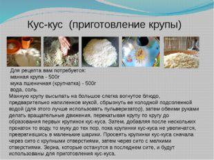 Для рецепта вам потребуется:   манная крупа - 500г мука пшеничная (крупчат