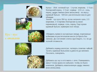 Кус - кус с овощами Кускус- 350г; зеленый лук - 1 пучок; морковь - 2-3 шт.;