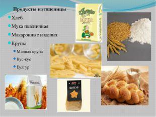 Продукты из пшеницы Хлеб Мука пшеничная Макаронные изделия Крупы Манная крупа