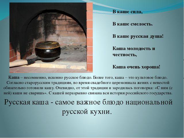 Каша – несомненно, исконно русское блюдо. Более того, каша – это культовое бл...