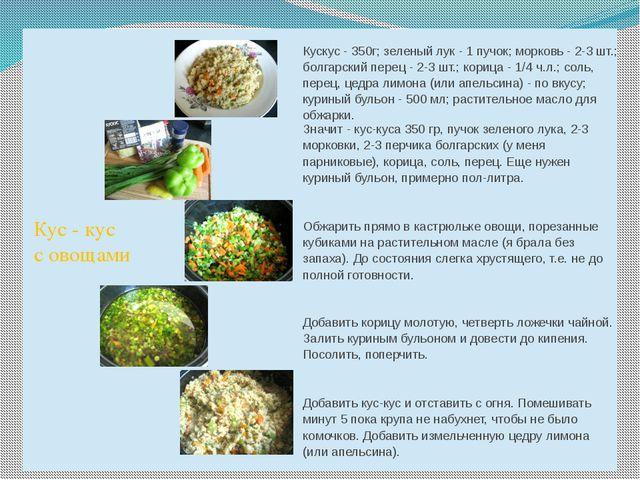 Кус - кус с овощами Кускус- 350г; зеленый лук - 1 пучок; морковь - 2-3 шт.;...