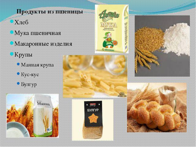 Продукты из пшеницы Хлеб Мука пшеничная Макаронные изделия Крупы Манная крупа...