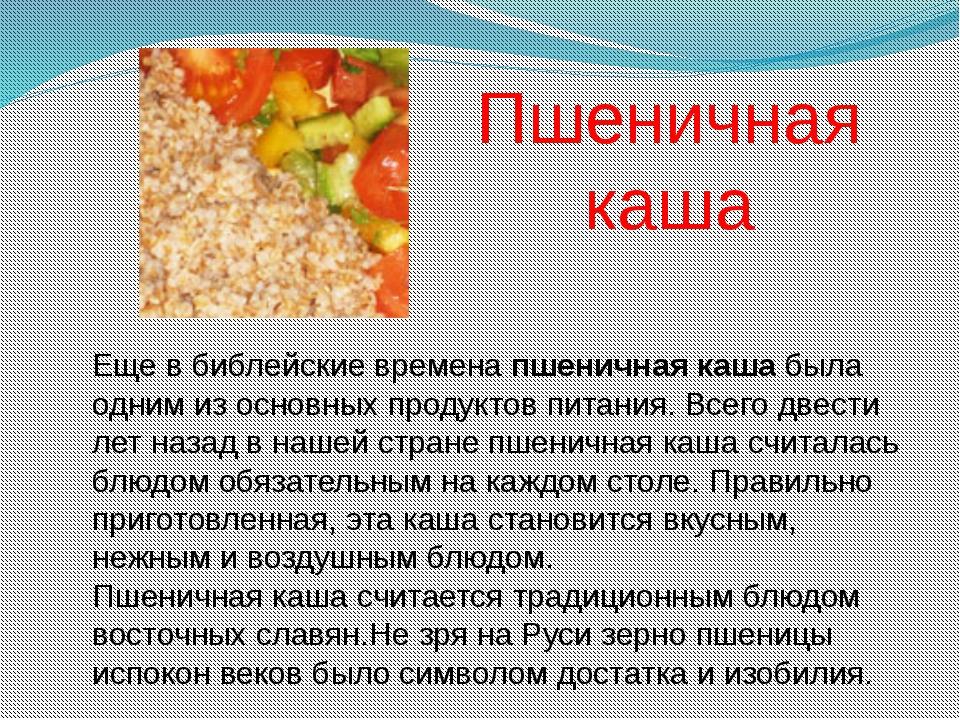 Еще в библейские времена пшеничная каша была одним из основных продуктов пита...
