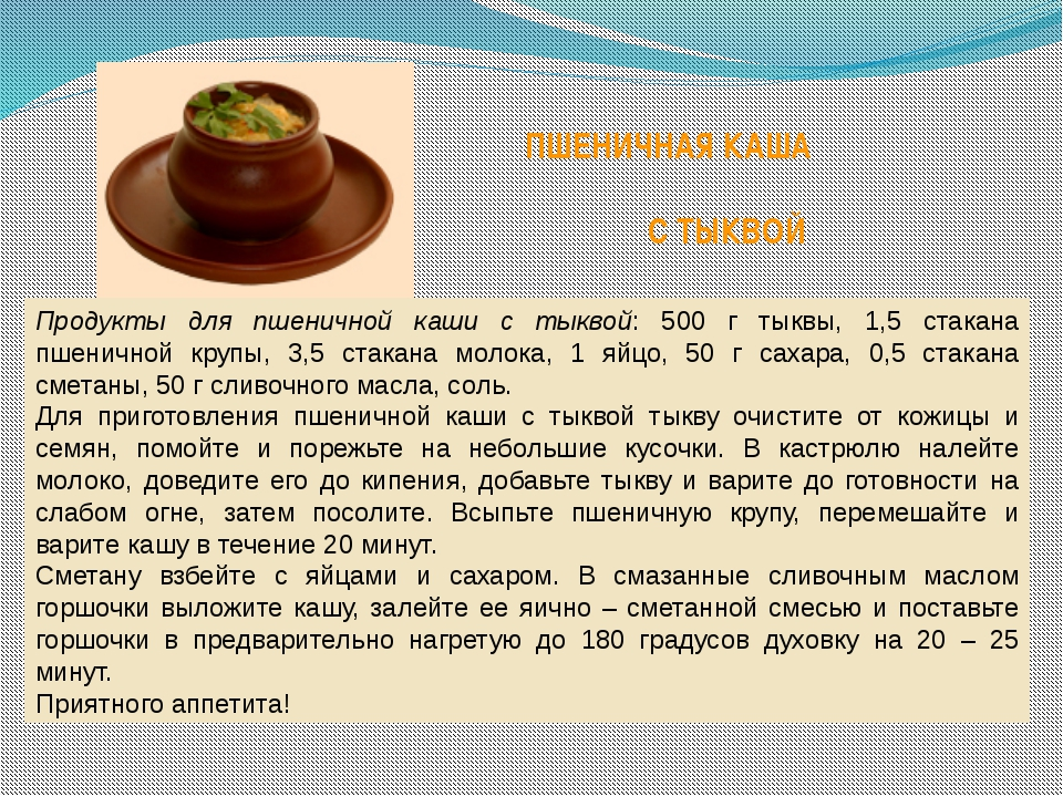 ПШЕНИЧНАЯ КАША С ТЫКВОЙ Продукты для пшеничной каши с тыквой: 500 г тыквы, 1...