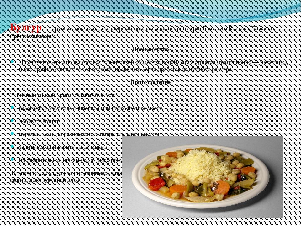 Булгур — крупа из пшеницы, популярный продукт в кулинарии стран Ближнего Вос...