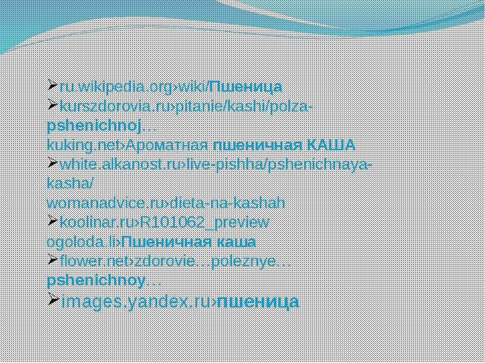 ru.wikipedia.org›wiki/Пшеница kurszdorovia.ru›pitanie/kashi/polza-pshenichnoj...