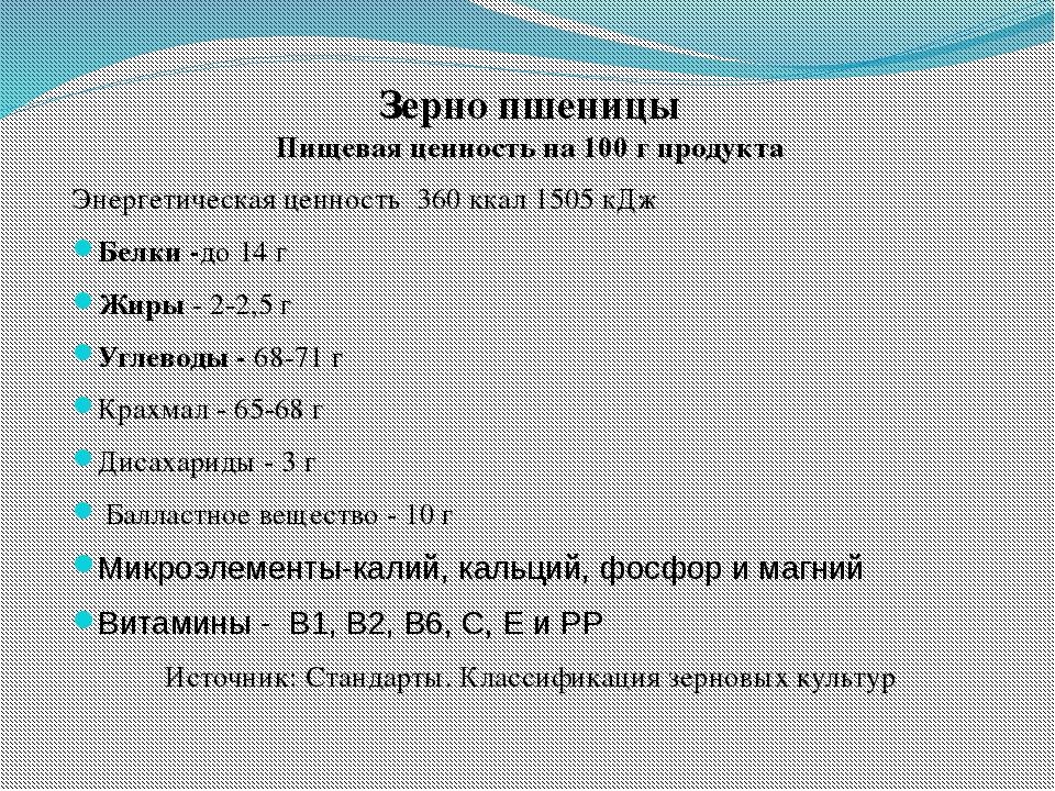 Зерно пшеницы Пищевая ценность на 100г продукта Энергетическая ценность 360...