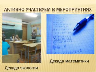 Декада экологии Декада математики