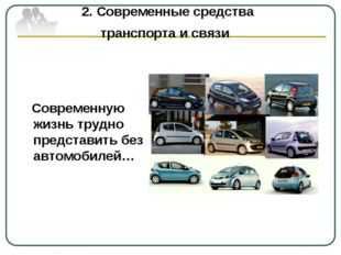 2. Современные средства транспорта и связи Современную жизнь трудно представи