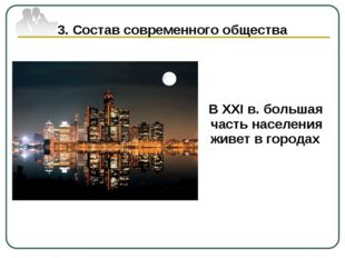 3. Состав современного общества В ХХI в. большая часть населения живет в горо