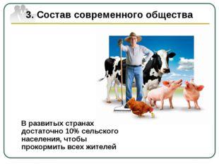 3. Состав современного общества В развитых странах достаточно 10% сельского н