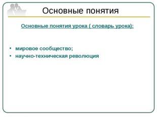 Основные понятия Основные понятия урока ( словарь урока): мировое сообщество;