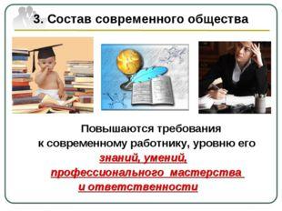 3. Состав современного общества Повышаются требования к современному работник