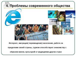 4. Проблемы современного общества Интернет, миграция( перемещение) населения,