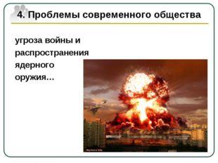 4. Проблемы современного общества угроза войны и распространения ядерного ору