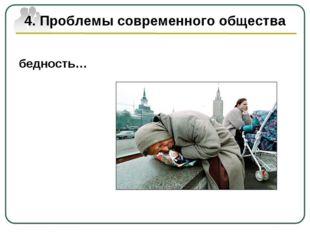 4. Проблемы современного общества бедность…