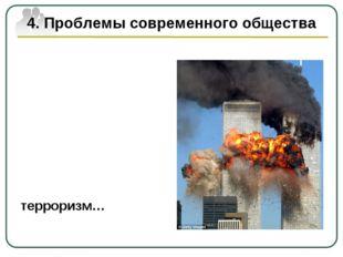 4. Проблемы современного общества терроризм…