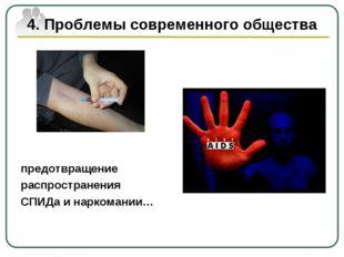 4. Проблемы современного общества предотвращение распространения СПИДа и нарк