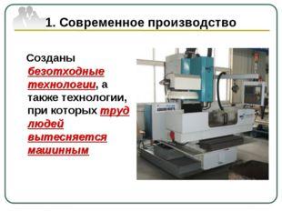 1. Современное производство Созданы безотходные технологии, а также технологи