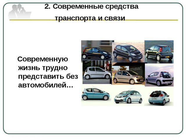 2. Современные средства транспорта и связи Современную жизнь трудно представи...
