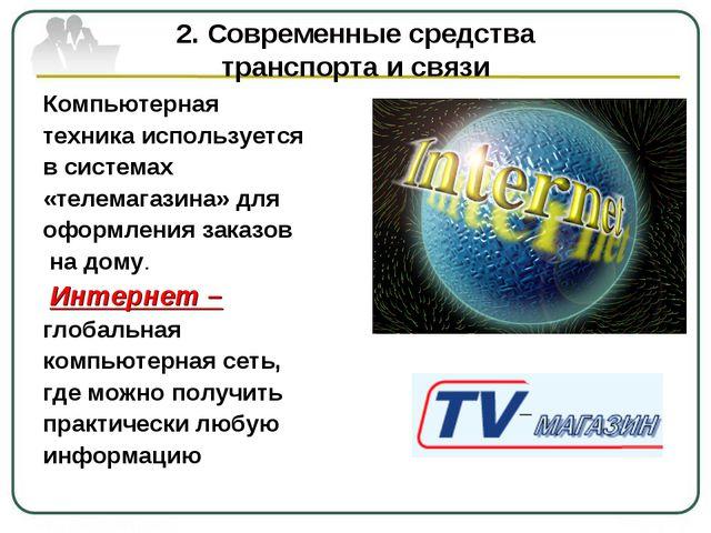 2. Современные средства транспорта и связи Компьютерная техника используется...