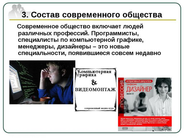 3. Состав современного общества Современное общество включает людей различных...