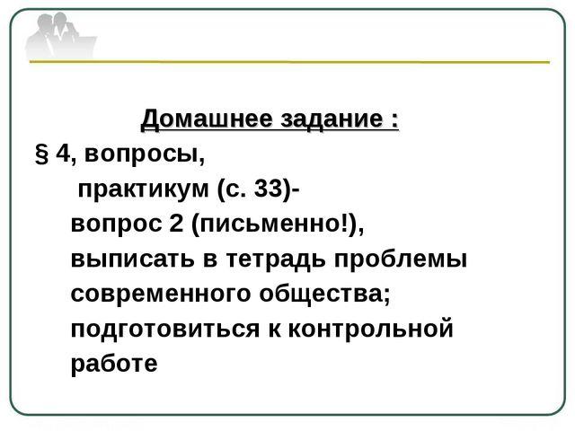 Домашнее задание : § 4, вопросы, практикум (с. 33)- вопрос 2 (письменно!), в...